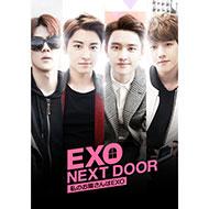 『EXO NEXT DOOR 〜私のお隣さんはEXO〜』 がDVD化