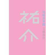 尾崎世界観、初小説「祐介」に先着でブックカバー