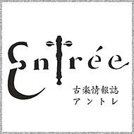 【本】古楽情報誌アントレ