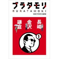 【特集】 NHK「ブラタモリ」待望の書籍化