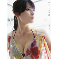 ℃-ute 矢島舞美 写真集、先着で生写真