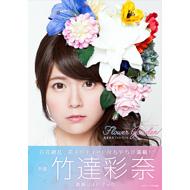 声優・竹達彩奈 最新フォトブック、先着でオリジナル生写真