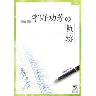 【本】宇野功芳の軌跡(DVD付