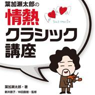 【特集】葉加瀬太郎の情熱クラシック講座