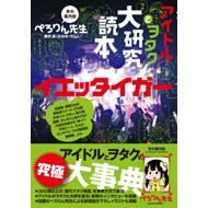 【限定カレンダー付き】 「アイドルとヲタク大研究読本」