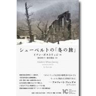 【本】イアン・ボストリッジ著 シューベルトの「冬の旅」