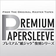 プレミアム紙ジャケ復刻 〜史上最強の紙ジャケ〜 リバーサイド篇