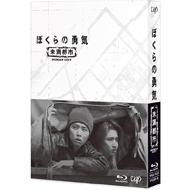 『ぼくらの勇気 未満都市』Blu-ray & DVD-BOX 7月19日(水)発売