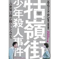 『クー嶺街少年殺人事件』国内初ブルーレイ・DVD化