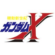 『機動新世紀ガンダムX』初Blu-ray Box発売決定