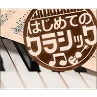 【CD】はじめてのクラシック~名曲5選
