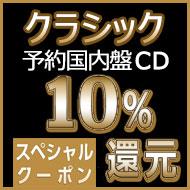 10/23(火)まで!クラシック&ジャズ予約国内CD 10%スペシャルクーポン還元