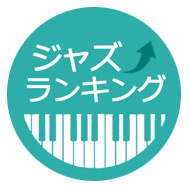 【ジャズ】売れ筋ランキング
