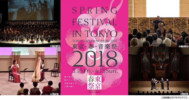 東京春音楽祭、東京春祭のメイン画像