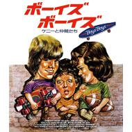 日本初DVD&Blu-ray化『ボーイズ・ボーイズ ケニーと仲間たち』2月23日発売