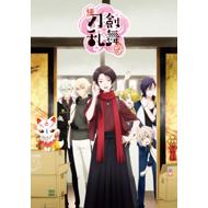 続『刀剣乱舞-花丸-』Blu-ray&DVD全6巻発売決定!