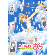 『カードキャプターさくら クリアカード編』Blu-ray&DVD発売決定