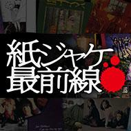 【リリース情報】ユニバーサル「紙ジャケ最前線」