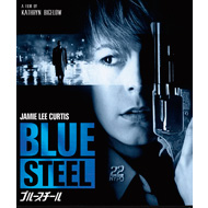 【初Blu-ray化】TV放送版日本語吹替音声初収録『ブルースチール』