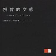 高柳昌行×阿部薫『解体的交感』が紙ジャケットUHQCDで登場