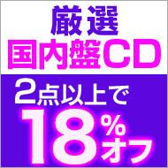 10/23(火)まで!厳選国内盤CD1点で8%オフ・2点で18%オフ