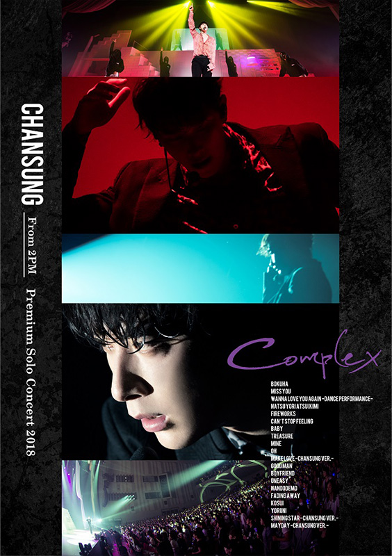 "CHANSUNG (From 2PM) 初のソロコンサート""Complex""が待望の映像化"