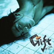 大ヒットドラマがついに初Blu-ray &DVD化!『ギフト』ブルーレイ・DVD 1月9日発売【早期購入特典あり】
