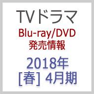 TVドラマ 発売情報 [18年 春 4月期]