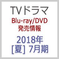 TVドラマ 発売情報 [18年 夏 7月期]