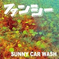 SUNNY CAR WASH「ファンシー」 7inchシングル発売