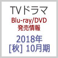 TVドラマ 発売情報 [18年 秋 10月期]