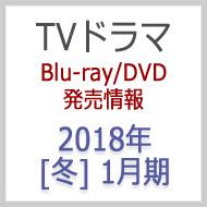TVドラマ 発売情報 [18年 冬 1月期]