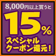 【洋楽版】10/18(木)まで!8,000円以上買うと15%スペシャルクーポン還元!