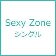 Sexy Zone 中島健人 主演ドラマ『ドロ刑』主題歌をシングルでリリース!