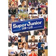 SUPER JUNIORのドキュメントバラエティ 『SUPER JUNIOR リターンズ』 がDVD化