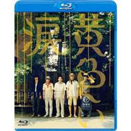 嵐主演×犬童一心監督『黄色い涙』(2007年)待望のBlu-ray化