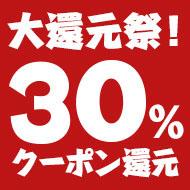 【洋楽版】\明日10/21(日)まで!/ 大還元祭!1万円以上で30%クーポン還元!