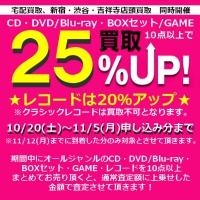 ★10/20(土)〜11/5(月)申し込み分まで!ALLジャンル CD/DVD/BOXセット/GAME ★買取25%アップキャンペーン開催!★ (レコードは20%アップ)
