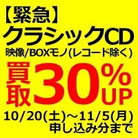 緊急特別開催 ★クラシックのみ!CD/映像 買取30%アップ★ キャンペーン開催中!
