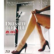 デ・パルマ監督『殺しのドレス』HDリマスター版にて初Blu-ray化 名作『サイコ』をモチーフに撮りあげた傑作ミステリー