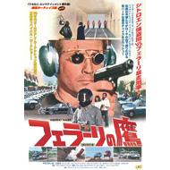 映画『フェラーリの鷹 HDリマスター』Blu-ray&DVD化、12月劇場リバイバル上映も