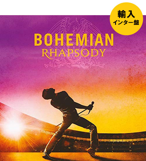 クイーン ボヘミアン・ラプソディ 輸入インターナショナル盤