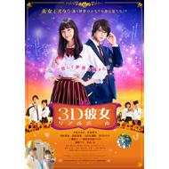 【先着特典あり】映画『3D彼女 リアルガール』ブルーレイ・DVD 2月13日 発売