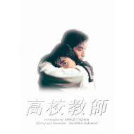 ドラマ『高校教師』(1993年版)初Blu-ray化、特典映像収録予定
