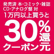 【洋楽版】5/27(月)まで!大還元祭1万円以上で30%クーポン還元