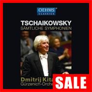 【在庫特価】キタエンコ/チャイコフスキー交響曲全集(8CD)