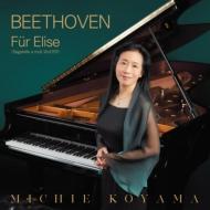 【LP】 日本を代表するピアニスト、小山実稚恵の初となるベートーヴェン・ミニ・アルバムがアナログ盤で登場