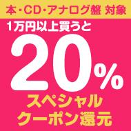 8/28(水)まで!1万円以上買うと20%スペシャルクーポン還元!本・CD・アナログ盤 対象
