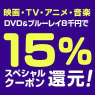 12/15(日)まで!映画・TV・アニメ・音楽DVD&ブルーレイ 8,000円で15%スペシャルクーポン還元