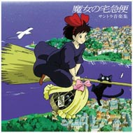 Kiki's Delivery Service & Porco Rosso's albums reissue・・・